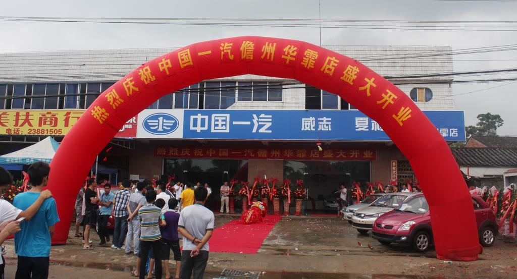 (中国一汽)华霏汽车贸易有限公司
