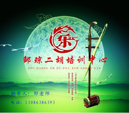遂宁邹琼二胡培训中心
