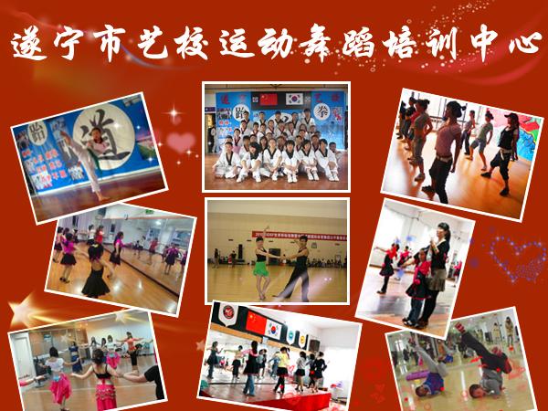 遂宁市艺校运动舞蹈培训中心