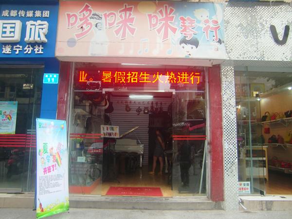 遂宁哆来咪艺术中心