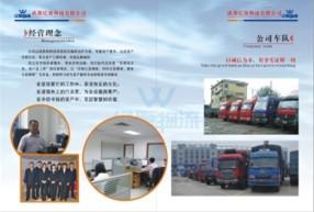 廣漢物流公司提供廣漢貨運發到貴州全境貨運/整車零擔