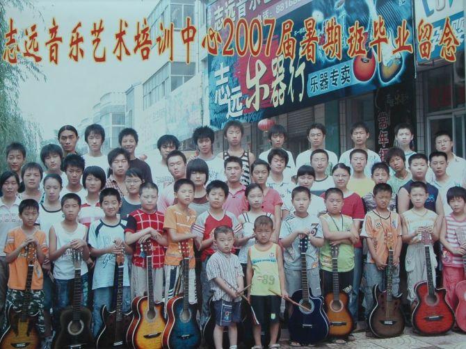 志远音乐艺术培训中心,《志远乐器行》