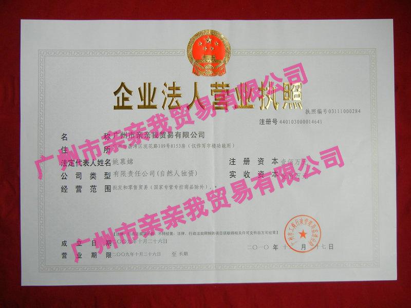 广东成人性用品批发诚聘淘宝代理