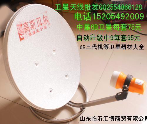 衛星天線批發 最低每套75元 批發