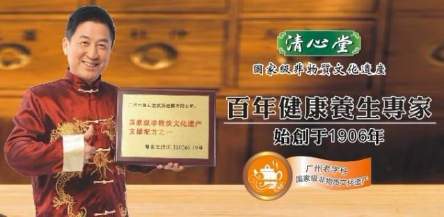 国家非物质文化遗产-清心堂凉茶甜品专卖店诚招加盟商