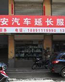 大众汽车维修长安汽车服务中心