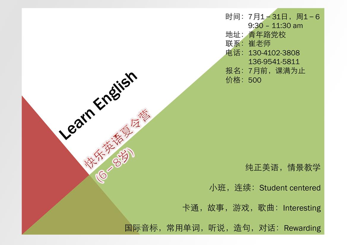 留美老師親授美式英語