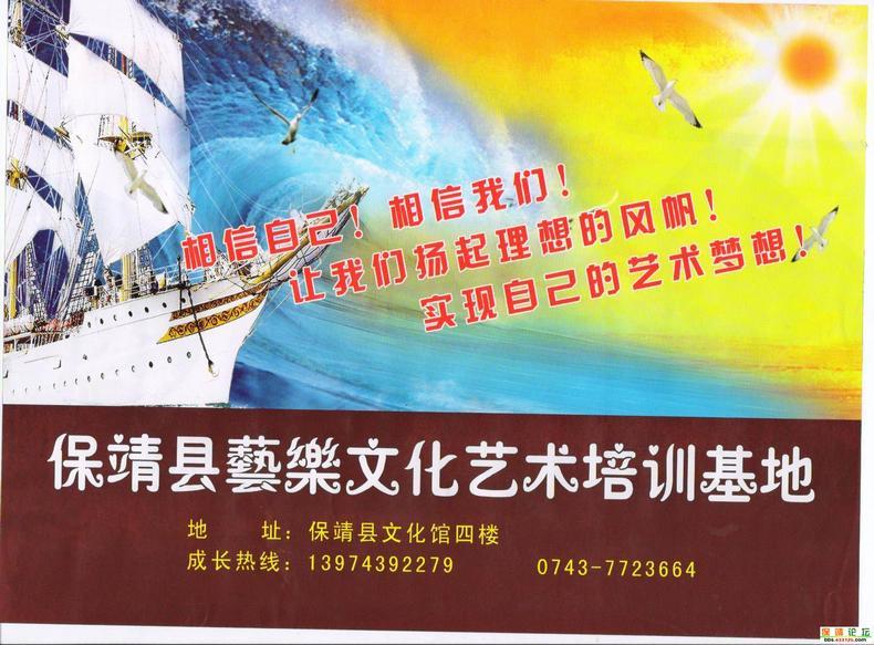 保靖县藝樂文化艺术培训基地