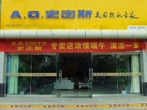 酒泉A.O.史密斯热水器专卖店