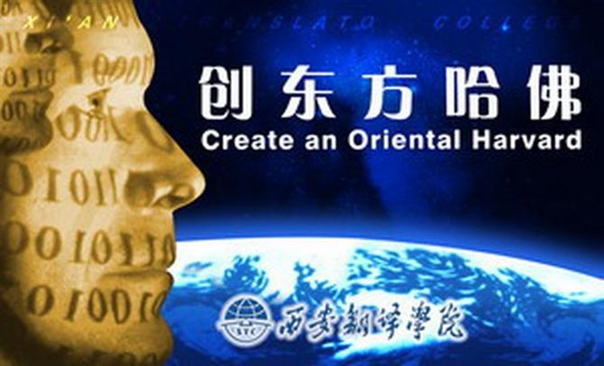 西安翻譯學院2012年招生咨詢