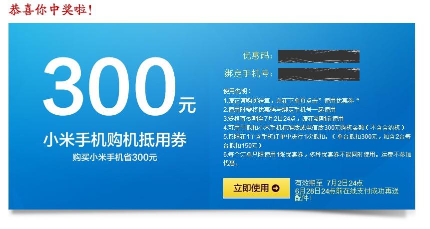 小米手机300元购机抵扣券