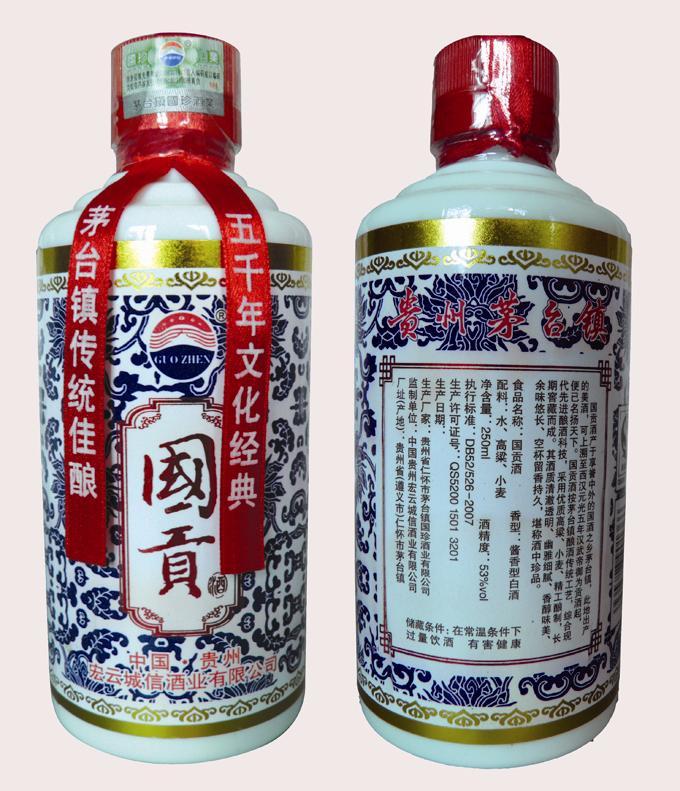 茅台原生酱香国贡酒批发优惠中