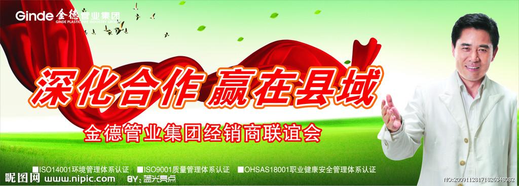 金德管业集团宝鸡分公司现向凤翔县诚招县域代理