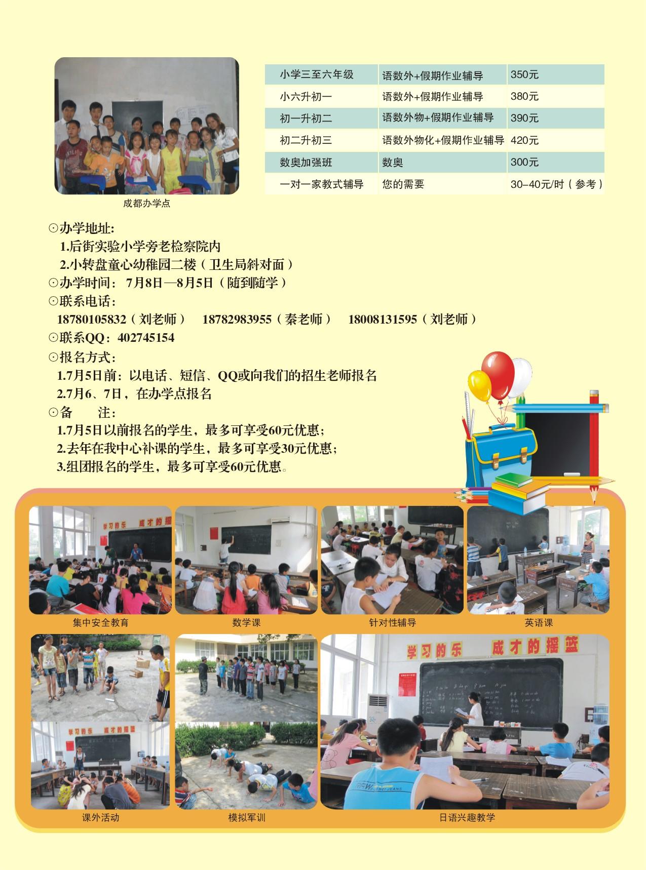 青少年之家教育培訓中心【暑期中小學輔導招生啦】!