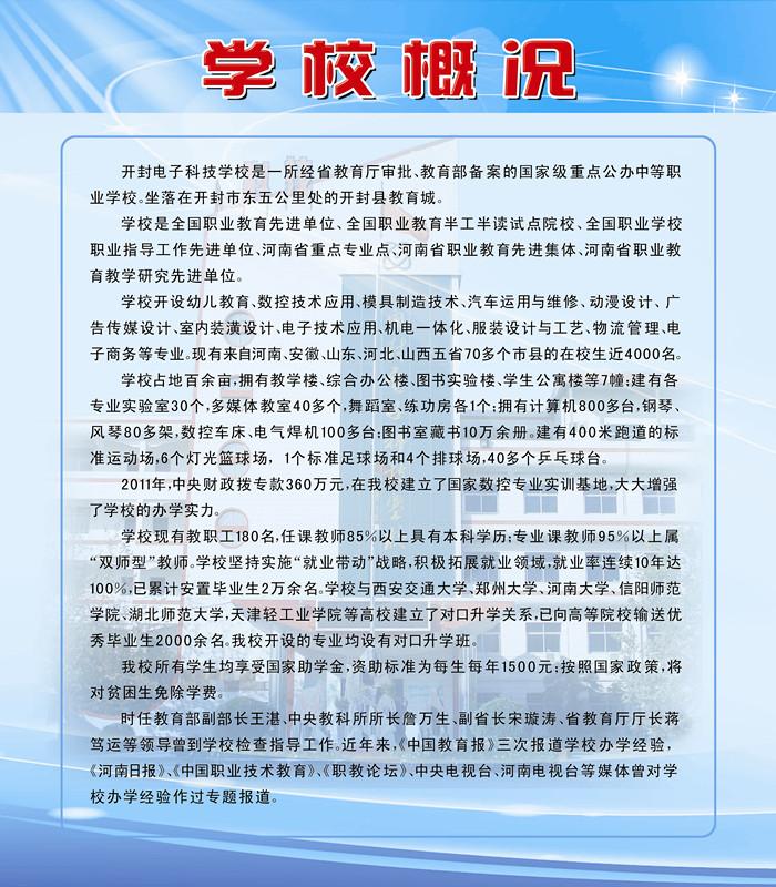 开封电子科技学校招生 睢县中专暑期招生