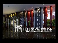 重庆帕提龙装饰茶楼设计