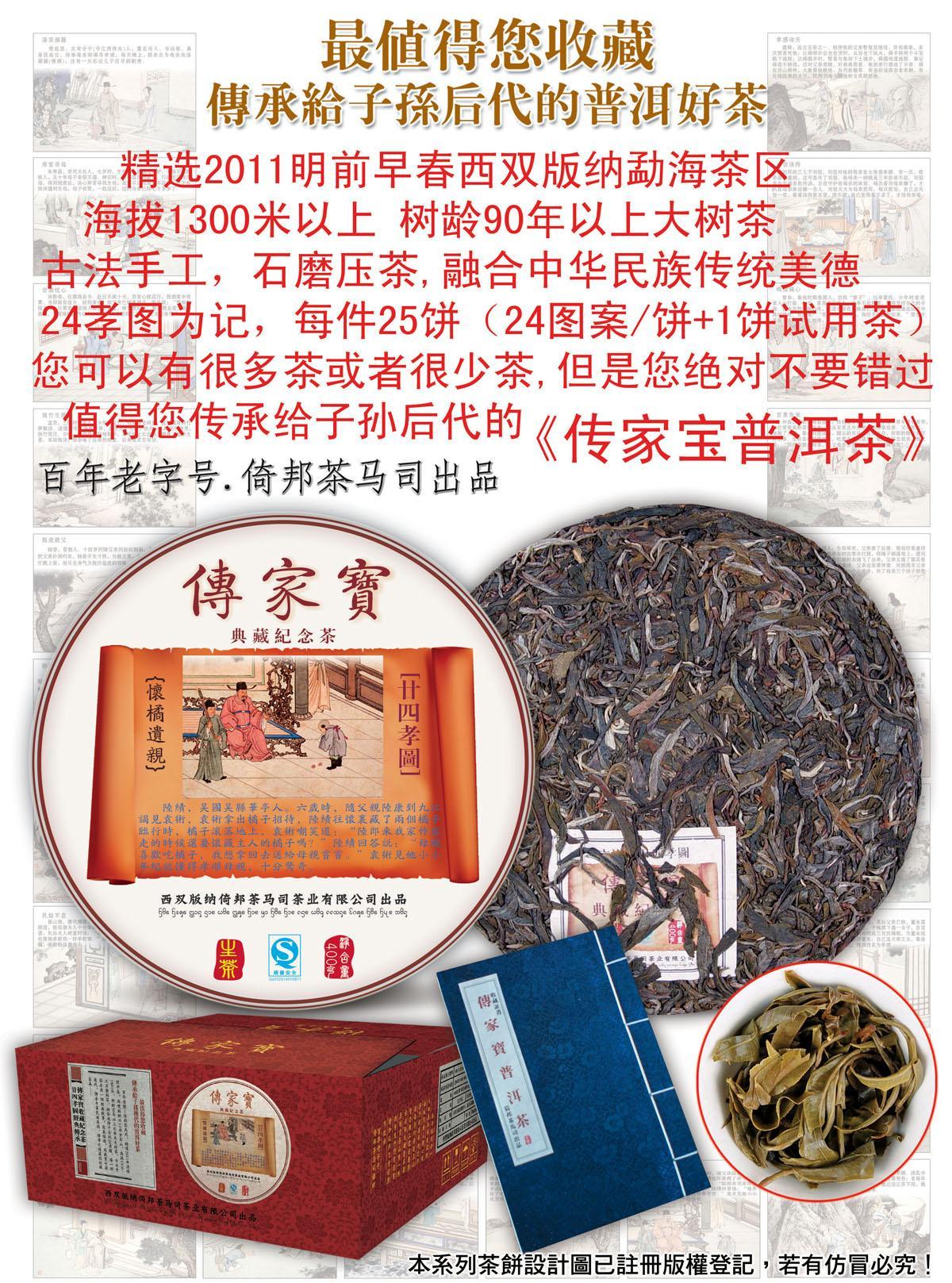 2011倚邦茶马司——传家宝(含:乔木、大树)