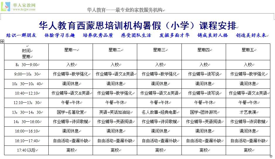 華人教育西蒙思培訓機構暑假課程安排