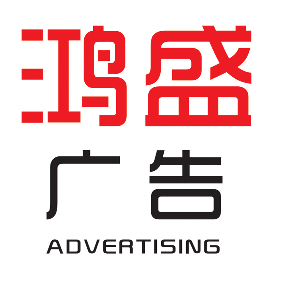 鴻盛廣告有限公司需要做廣告的請聯系