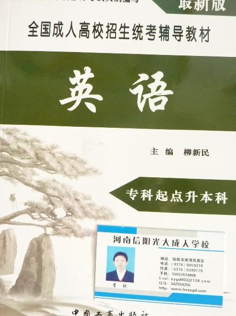 淮濱成人高考 輔導教材 半價 到信陽光大學校選購