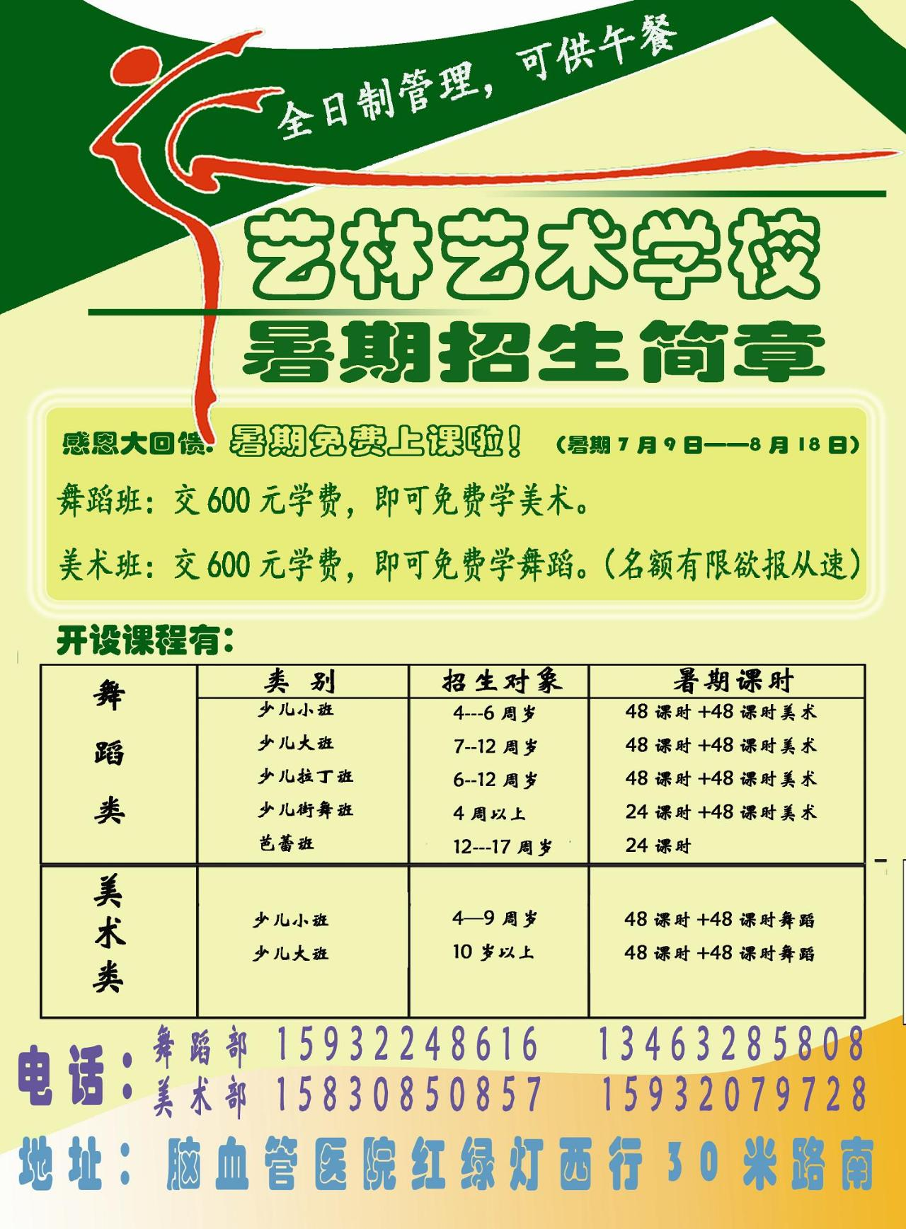艺林艺术学校暑期招生