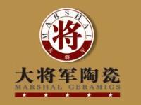 大将军陶瓷有限公司