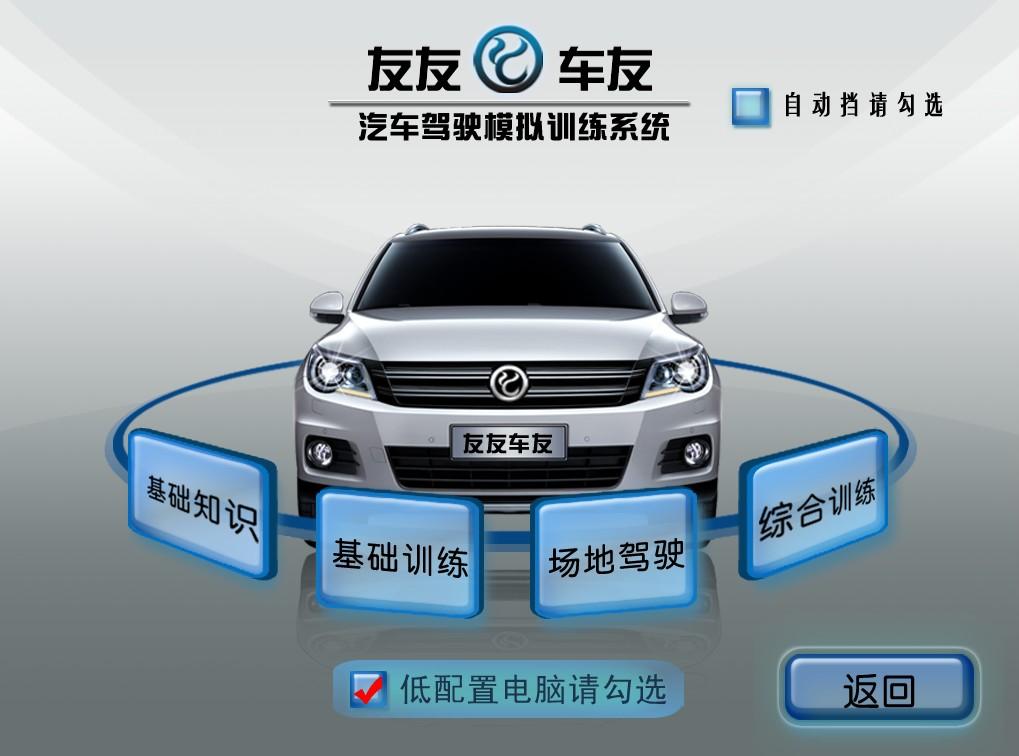 汽车模拟驾驶训练馆(隆昌莲峰公园内)
