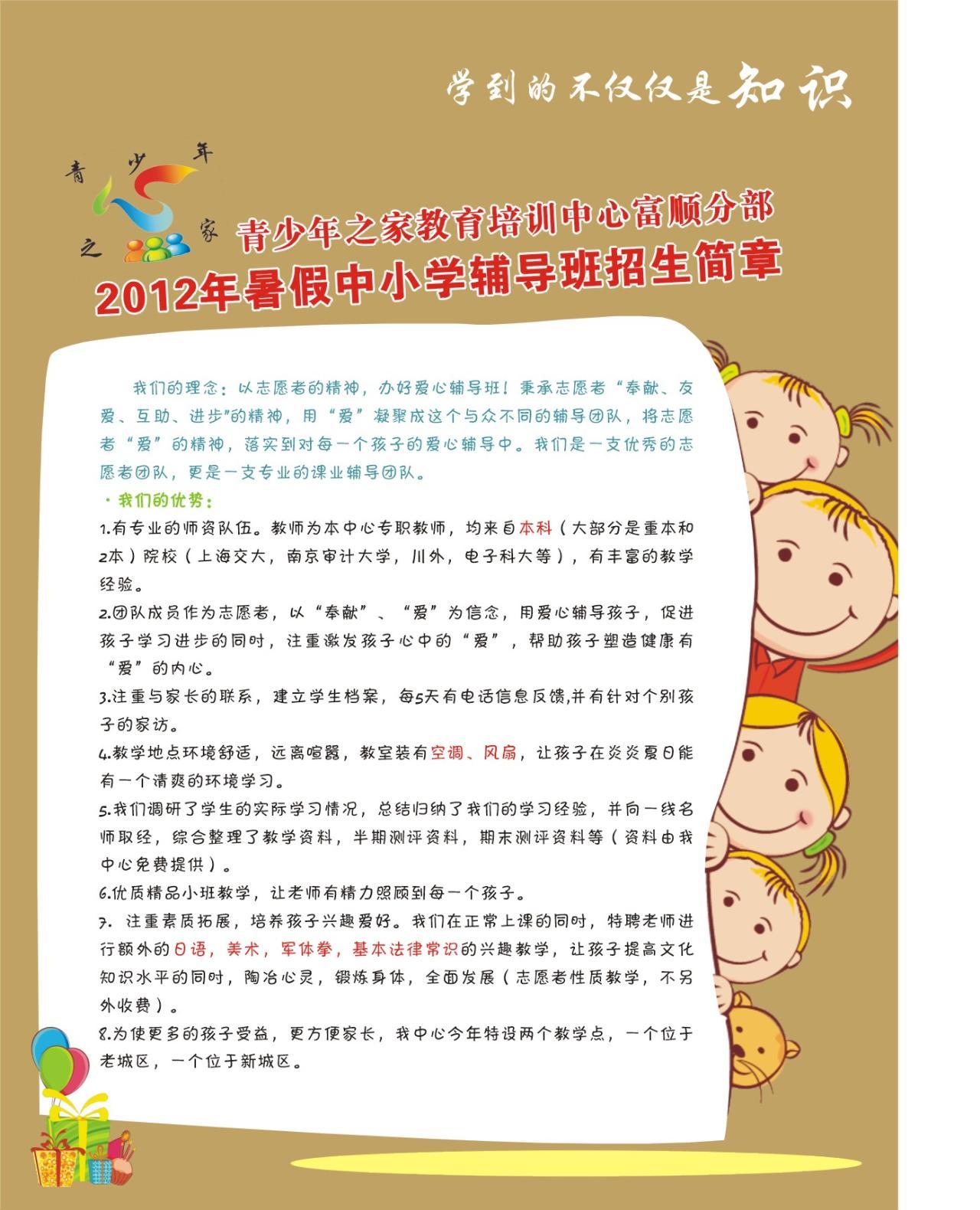 青少年之家教育培训中心【暑期中小学辅导开班啦】!