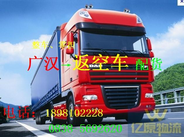 廣漢調車公司/廣漢物流公司/廣漢貨運部