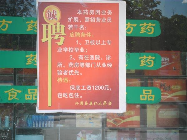 超市营业员_药店货架定做_药店营业员收入