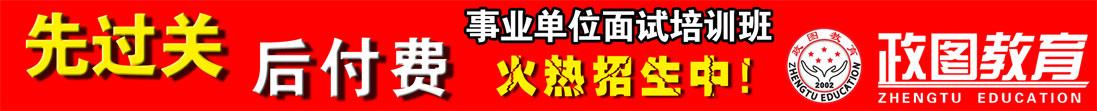 2012年百里杜鵑事業單位面試培訓首選政圖教育畢節