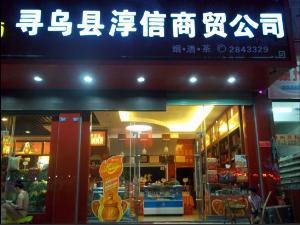 寻乌县淳信商业贸易有限公司