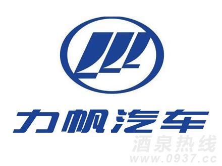 酒泉市行健物资有限责任公司(力帆4S店)