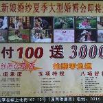 付100送3000 拍婚纱照送旅游