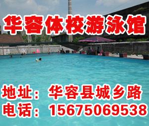 华容体育管游泳池