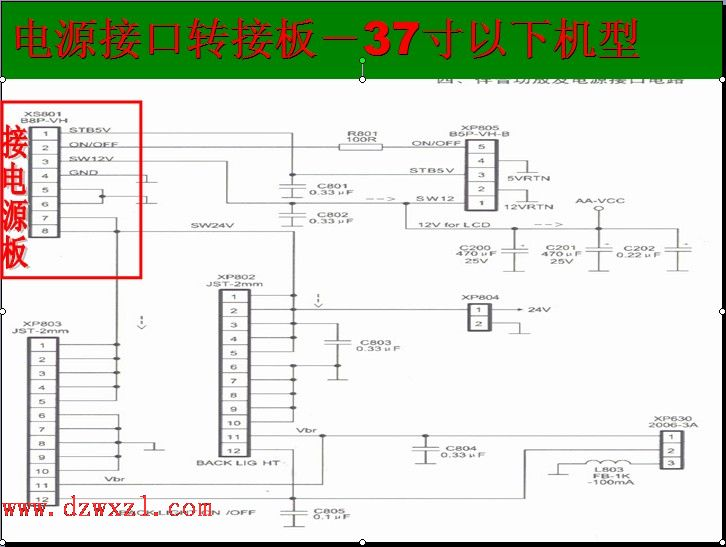 海信1028洗衣机电路图