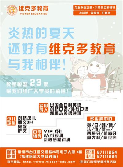 福州小學英語培訓新概念英語暑期補習班
