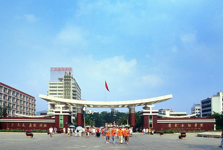广东工业大学、广东金融学院汕头函授站招生