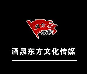 酒泉东方文化传媒有限责任公司