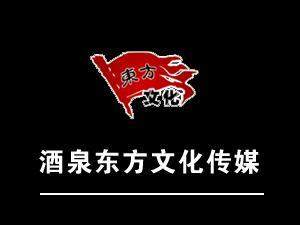 千赢国际|最新官网东方文化传媒有限责任公司