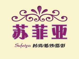 青州苏菲亚婚纱摄影