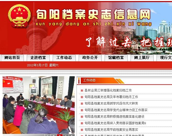网站建设案例:旬阳县档案局