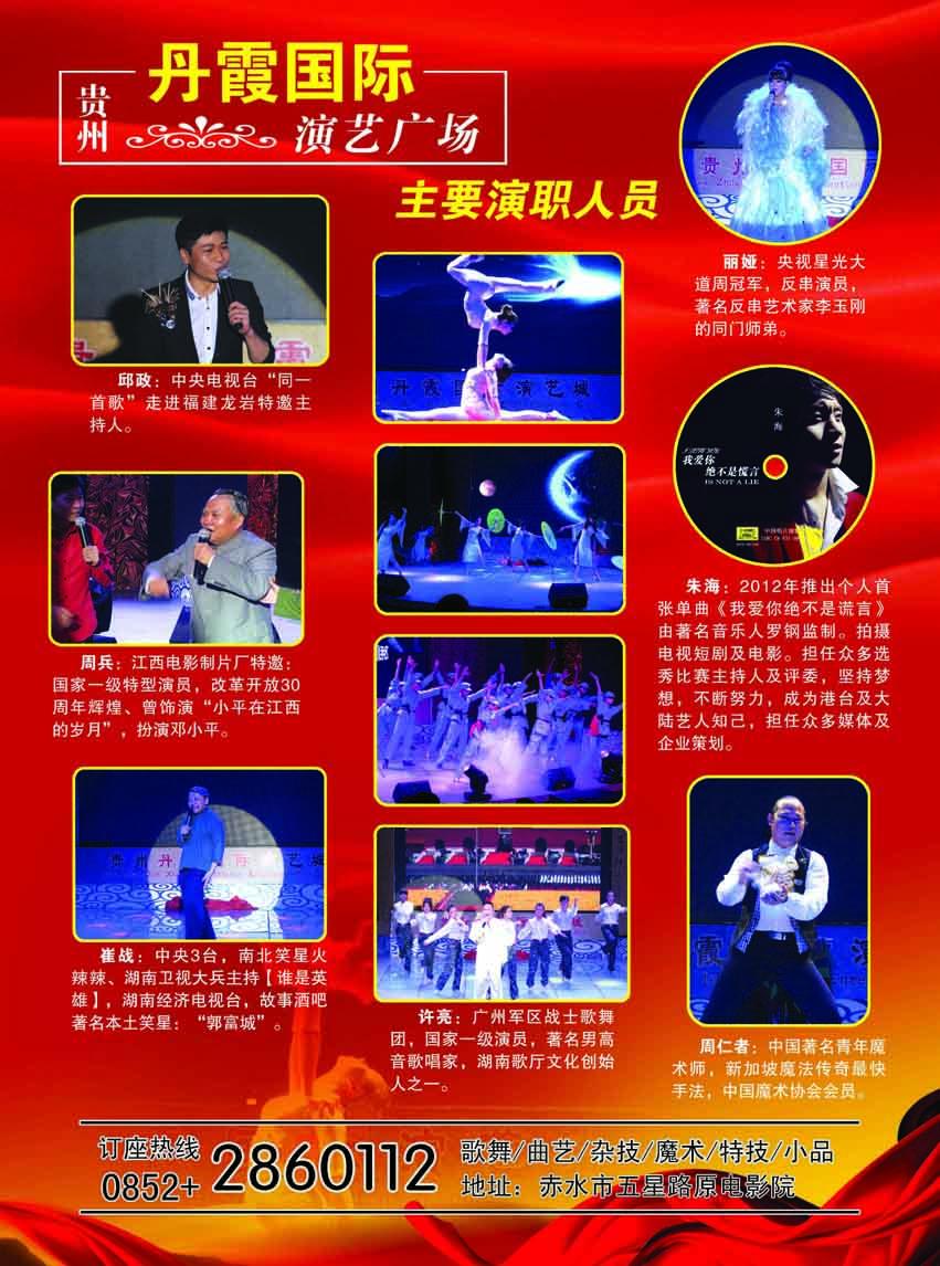 丹霞国际演艺城