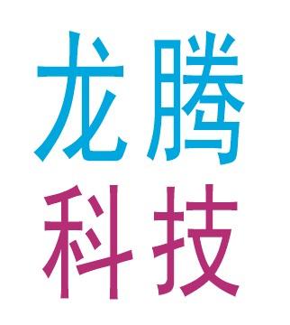 長興龍騰電子科技有限公司