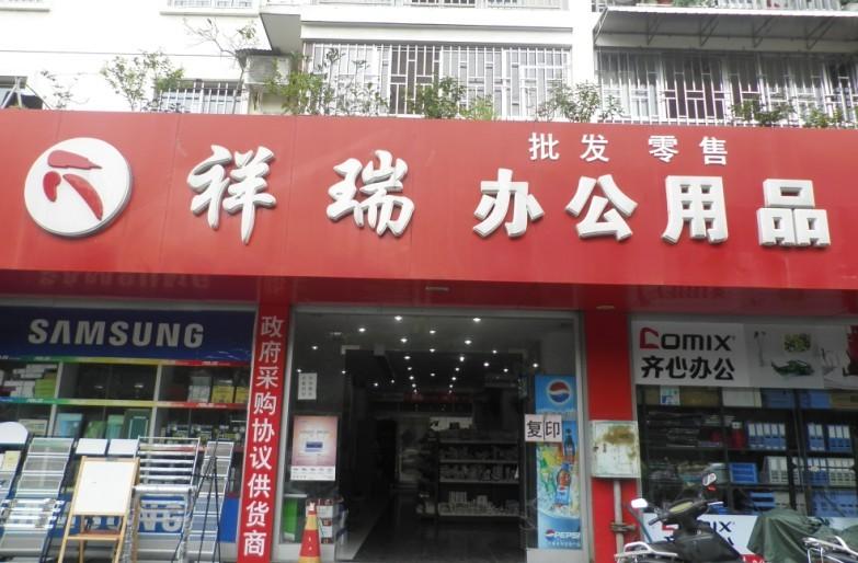 桂林祥瑞电脑办公用品有限公司