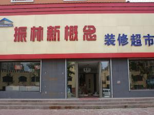 振林新概念家居广场