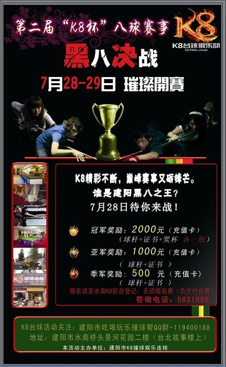 中式八球盛会,七月底水南K8盛大开幕!