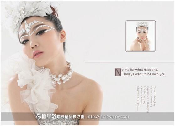 沈阳施华洛婚纱影楼 最新写真样片发表 极致奢华