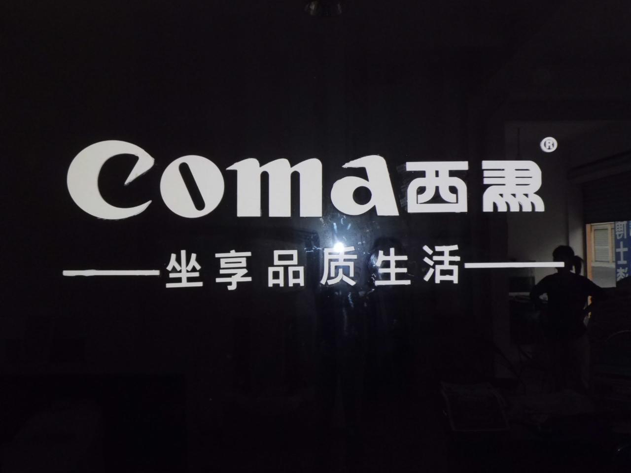 西马智能马桶标志logo