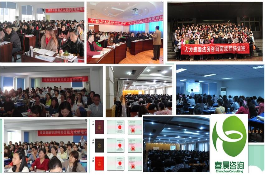 龙泉驿《人力资源管理师》在龙泉本地烹专上课学习!